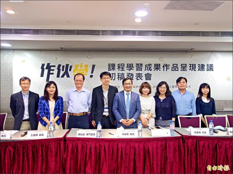 台灣大學社會系執行「作伙學:學習歷程檔案審議計畫」昨發表建議初稿。(記者吳柏軒攝)