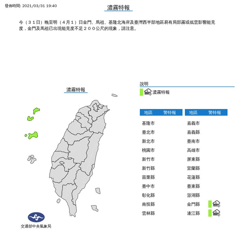 今晚至明日金門、馬祖、基隆北海岸及台灣西半部地區易有局部霧或低雲影響能見度,金門及馬祖已出現能見度不足200公尺的現象,請民眾特別注意。(圖取自中央氣象局網站)