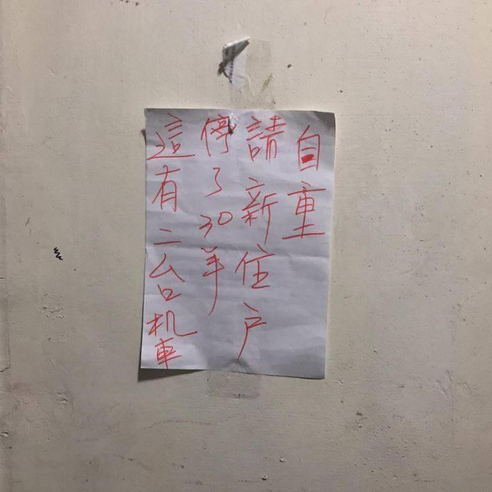 老住戶貼紙條。(圖擷取自「爆怨2公社」)