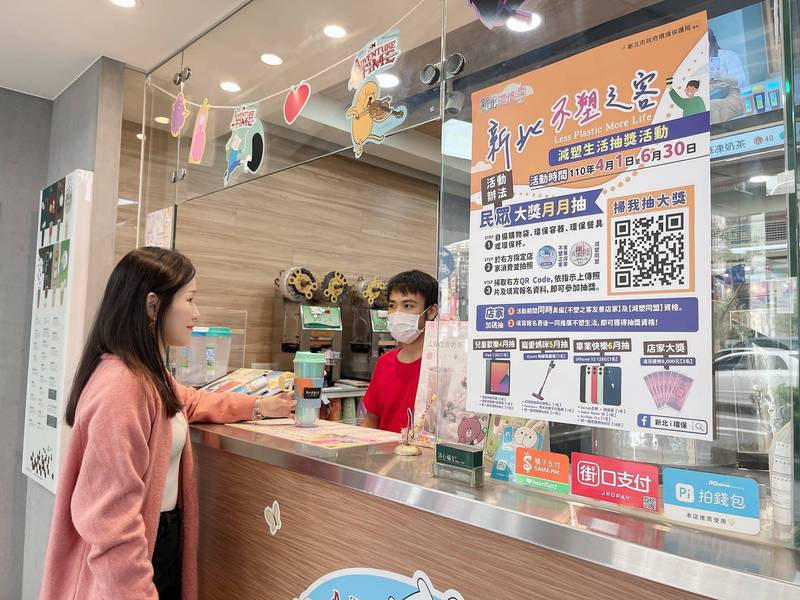 活動期間若店家同時加入「不塑之客友善店家」或「減塑同盟」也可參加抽獎。(圖由環保局提供)