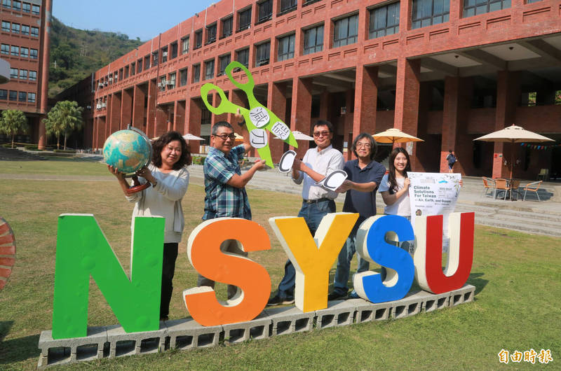 中山大學推出「全球對話」國際研討會,向全世界分享對抗氣候變遷「Taiwan can help」。(記者黃旭磊攝)