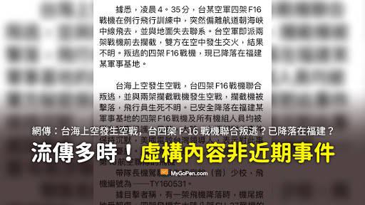 網路流傳「台灣空軍四架F16戰機叛逃…是駐紮在桃園機場第16航空聯隊的飛機…飛機編號為TY160531」,國防部早已證實是不實訊息。(圖擷自「MyGoPen」)
