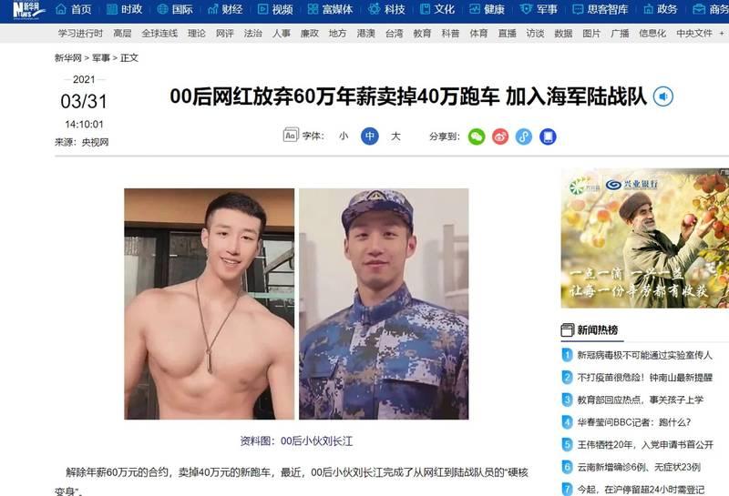 中國官方媒體大肆宣揚劉長江放棄高薪參軍,譽為新時代青年報效國家的典範。(擷取自新華網網頁)