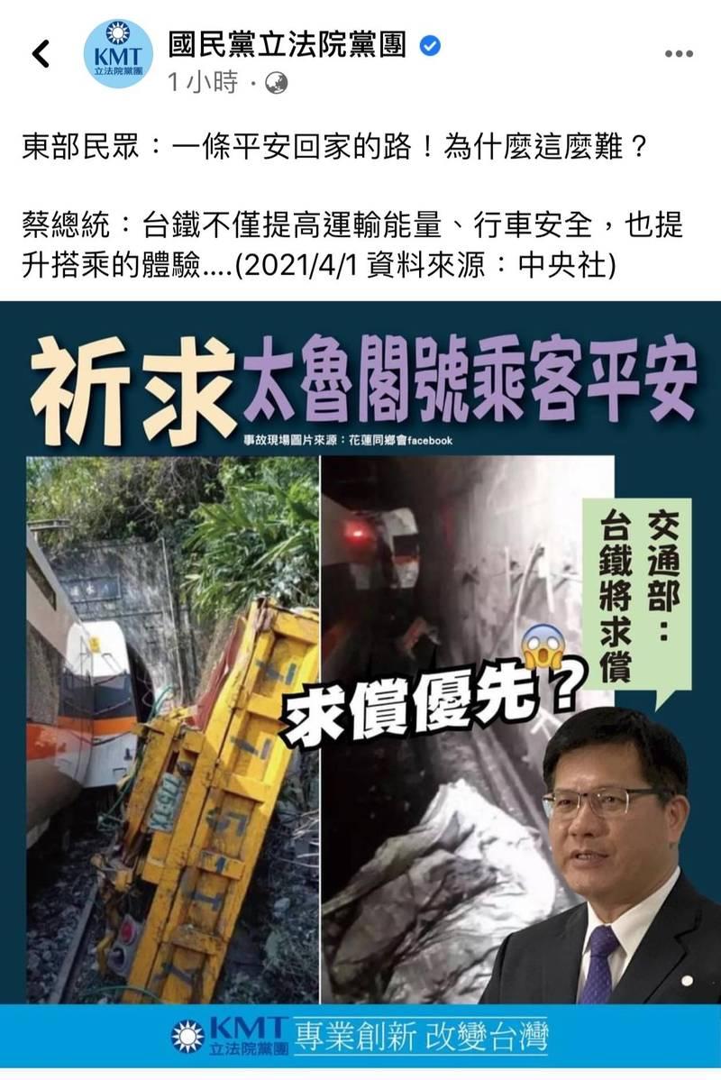國民黨團製圖質疑交通部求償優先,反被網友罵爆。(圖擷取自國民黨立法院黨團臉書)