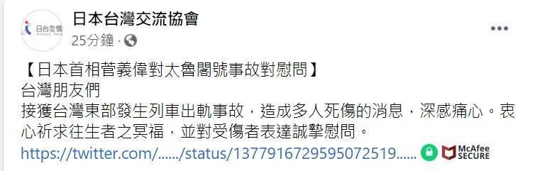 日本台灣交流協會在臉書上接連轉貼首相菅義偉、前首相安倍晉三的慰問推文(翻攝網路)
