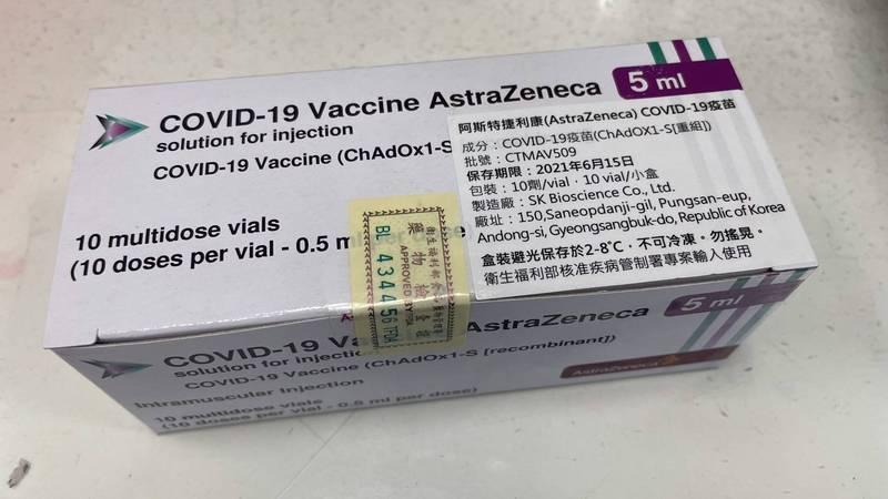 新北市施打AZ疫苗不良反應再增1例。(資料照)
