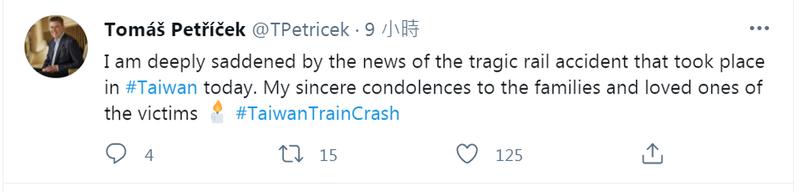 捷克外交部長派提賽克在推特上向台灣發生的火車意外致哀。(圖擷自推特)