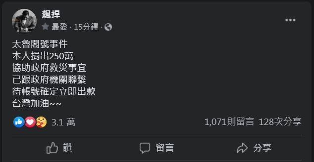 台灣知名網路紅人「館長」陳之漢宣布「捐出250萬」。(圖取自飆捍臉書)