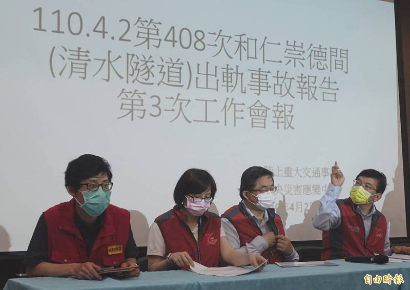 太魯閣號清水隧道出軌意外事故,交通部次長王國材(右)等相關部會做第3次工作會報 。(記者王藝菘攝)