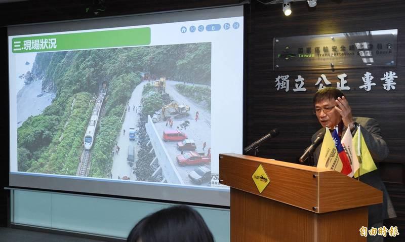 台鐵第408次太魯閣號清水隧道出軌事故,運安會主委楊宏智說明調查行動。(記者廖振輝攝)