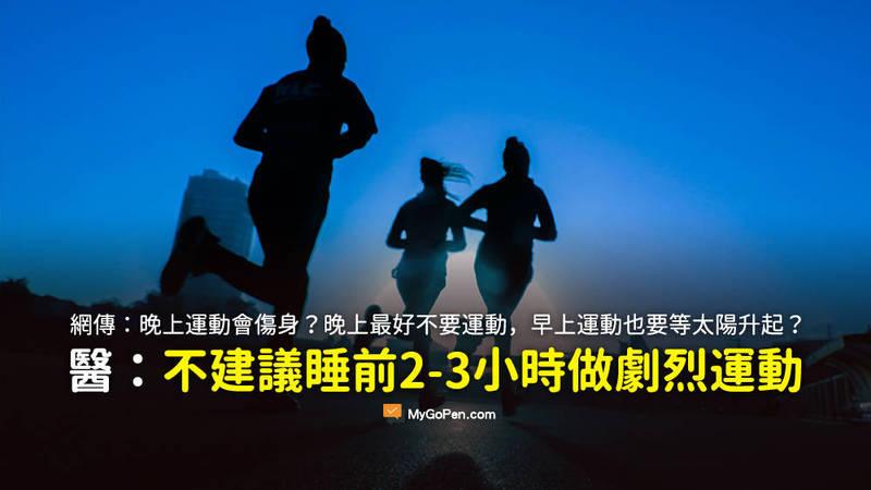 網傳「晚上運動違反自然,還會傷身體」,事實查核平台MyGoPen從中醫及西醫觀點闢謠。(圖截自「事實查核平台MyGoPen」)