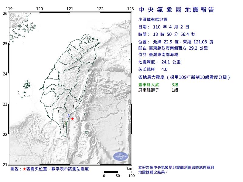 報告顯示,本次地震在台東縣大武鄉測得震度為3級,太麻里2級,鹿野、達仁、池上與屏東縣地區測得最大震度1級。(擷取自中央氣象局)