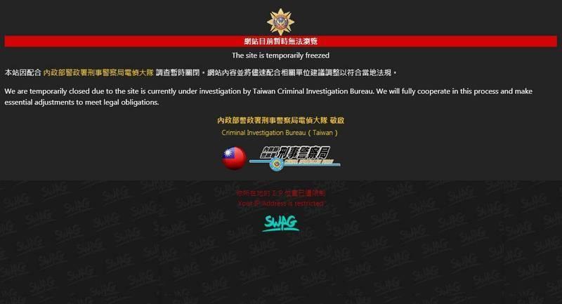 SWAG因涉放猥褻影片被檢警抄了,稍早官方發出聲明回應,指出因接獲刑事警察局電偵大隊通知,需調整審查機制及使用者註冊流程以符合台灣當地法規。(翻攝網路)