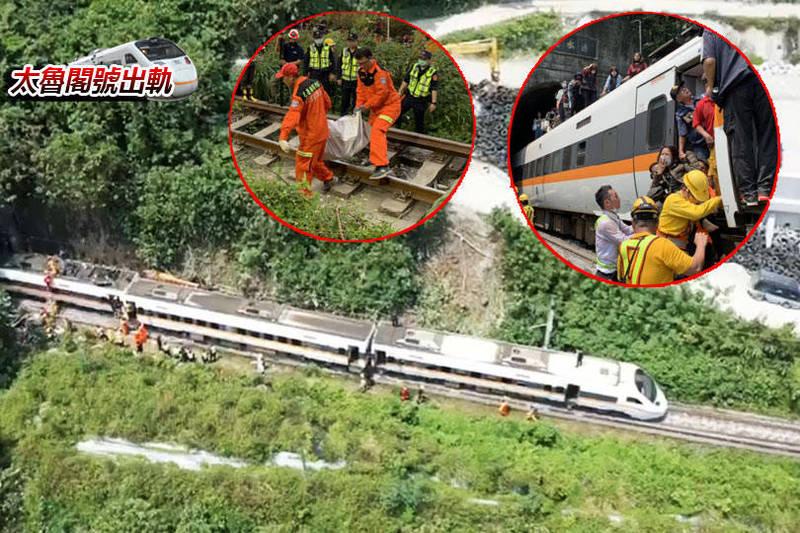 太魯閣號清水隧道出軌 釀50死162輕重傷