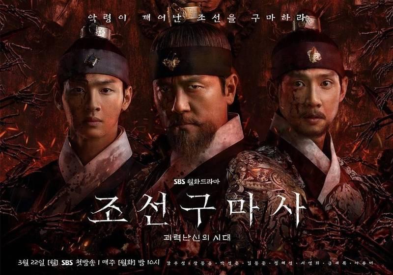 「朝鮮驅魔師」因涉及扭曲歷史、使用中式道具等爭議而導致腰斬。(擷取自SBS網頁sbs.co.kr)