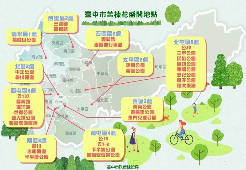 台中市建設局推出「苦楝賞樹地圖懶人包」超過30處的苦楝地圖。(記者蔡淑媛翻攝)