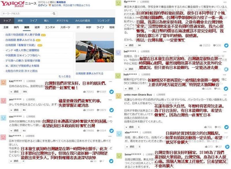 雪中送炭!日網友集氣:台灣有難一定幫
