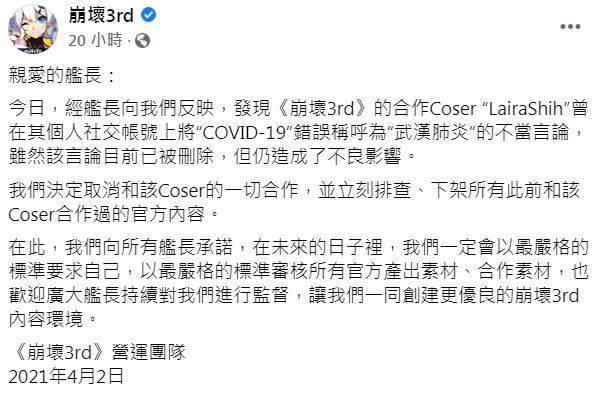 《崩壞3rd》發表聲明表示將取消與蕾菈的一切合作。(圖取自臉書專頁「崩壞3rd」)