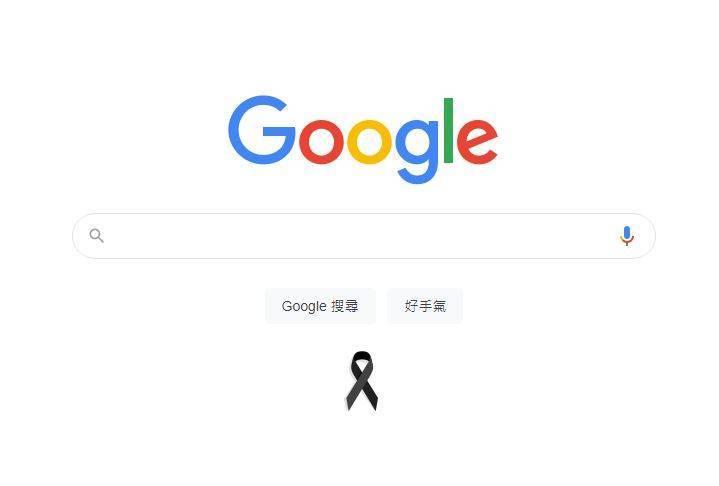 Google今日在首頁掛起「黑絲帶」,悼念昨日在太魯閣號出軌事故中罹難的51名乘客,並為罹難者家屬祈福。(圖取自Google首頁)