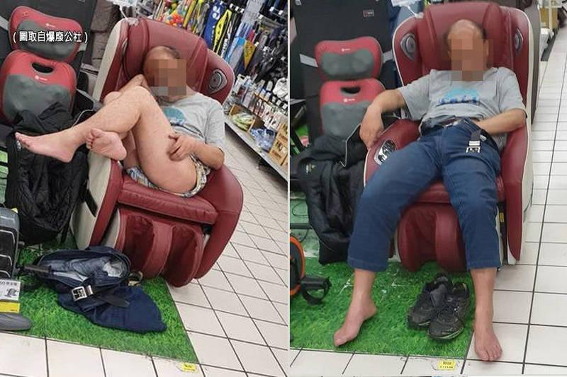 賣場一名大叔只穿內褲在按摩椅上睡覺。他穿起褲子後,把手探入褲子裡面撫摸下體繼續睡。(圖取自爆廢公社)
