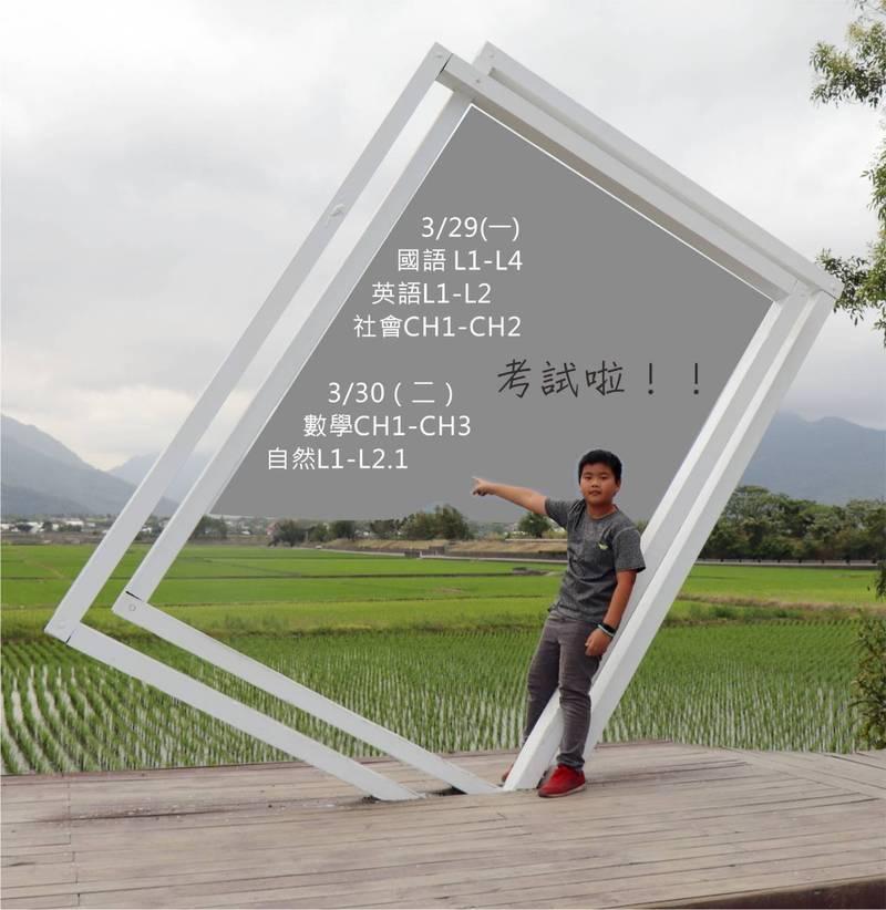 興華國小結合學生生活設計考試通知,活潑有趣。(記者林國賢翻攝)