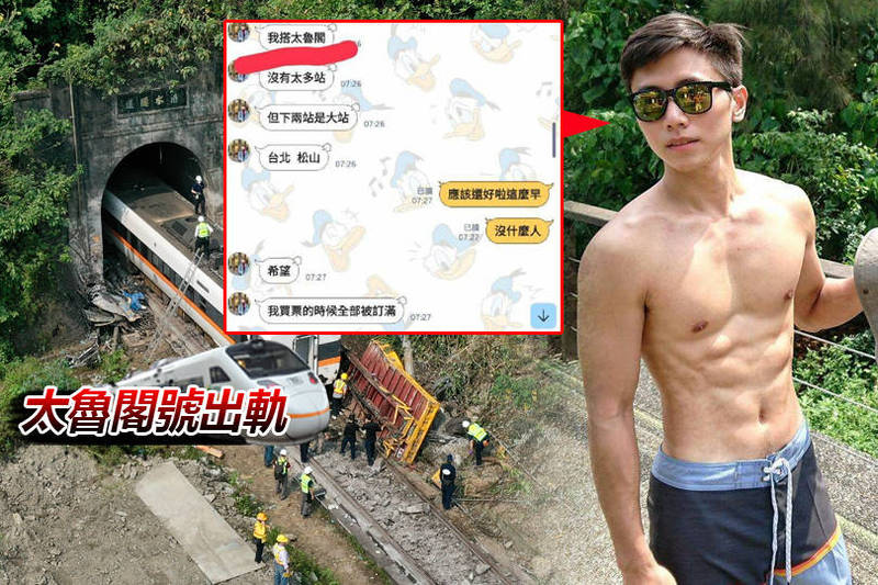 吳享宸的家人一開始都不確認他是否搭上出軌列車,直到昨天下午同學傳來對話紀錄,才開始找人。(本報合成)