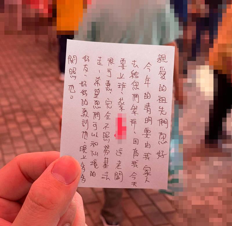 到納骨堂祭祖的民眾撿到一張跟祖先請假但又告狀的紙條,民俗專家說這是「冥信告訴狀」。(廖士賢先生提供)
