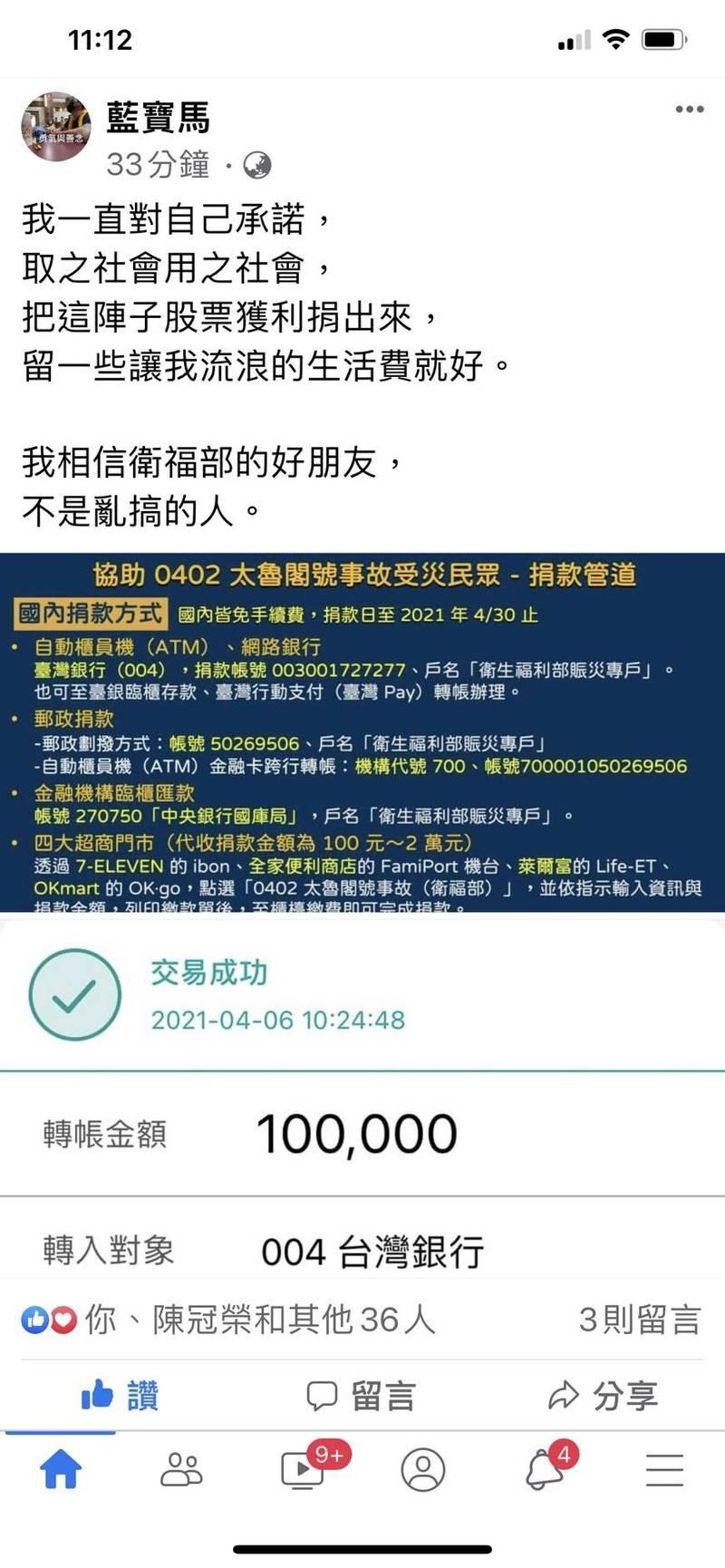氣爆重傷者徐晏祥捐10萬元,打臉抹黑高雄氣爆的人。(徐晏祥臉書)