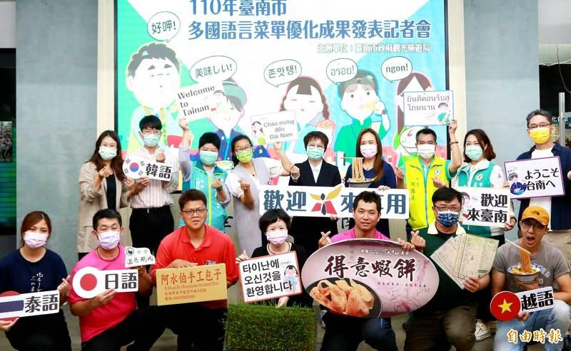 台南「多國語言菜單優化計畫」,招募50間餐飲業者將菜單免費翻譯成日、韓、泰、越等多國語言。(記者王涵平攝)