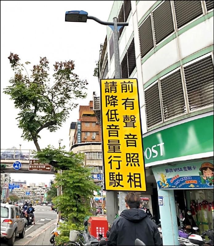 截至3月27日,台北市4處地點共拍攝到1444件超標案件,經人工判讀後開罰95件。(台北市政府環保局提供)