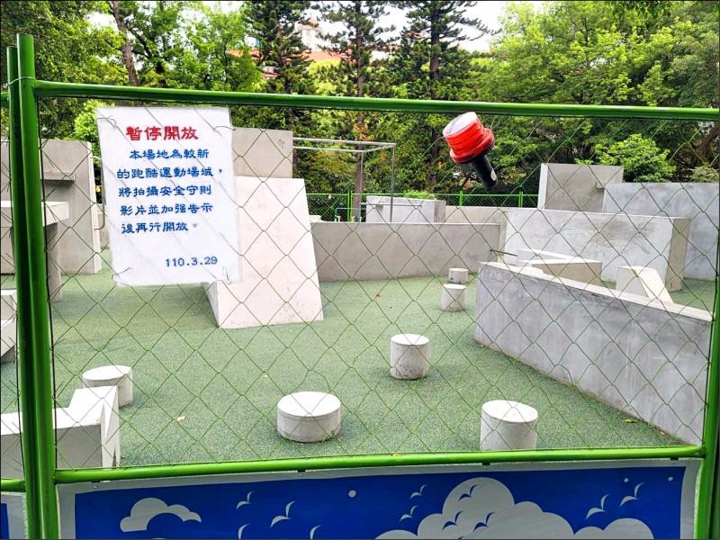 台北市天母公園跑酷場域已架設圍籬封閉。(台北市政府公園處提供)