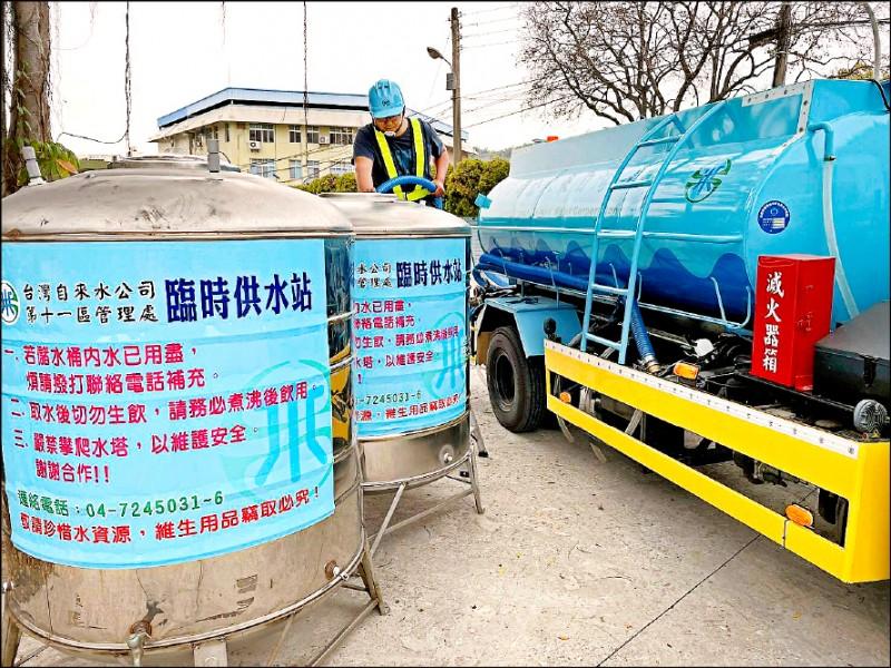 水公司昨日調派人力,為取水站大型鐵桶加滿水。(自來水公司第11區管理處提供)