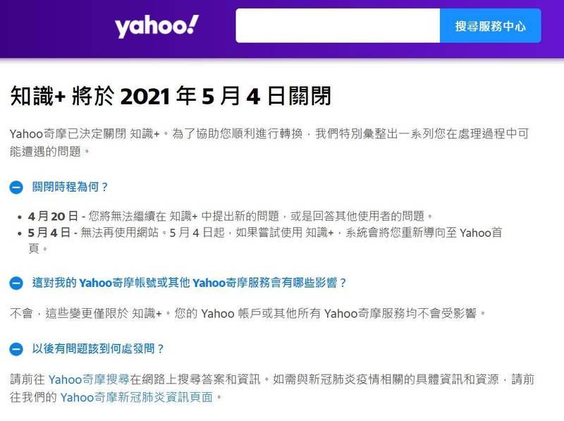 對不少網友來說,「YAHOO奇摩知識+」是上網查詢或發問資訊的重要來源,但官方宣布該項服務將於5月4日關閉,這項消息傳開後也引發網友議論。(圖擷自網路)