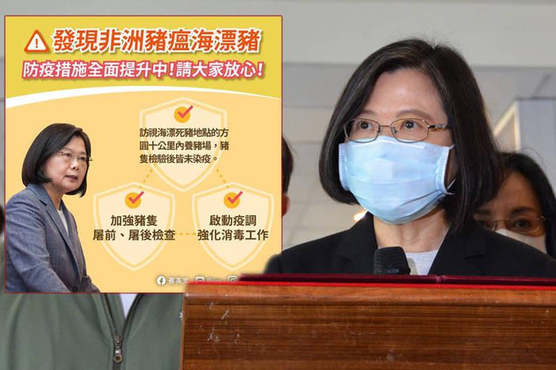 總統蔡英文今晚指出,台灣本島首次發現非洲豬瘟海漂豬,目前防疫措施「全面提升中」。(圖取自蔡英文臉書、本報資料照;本報合成)