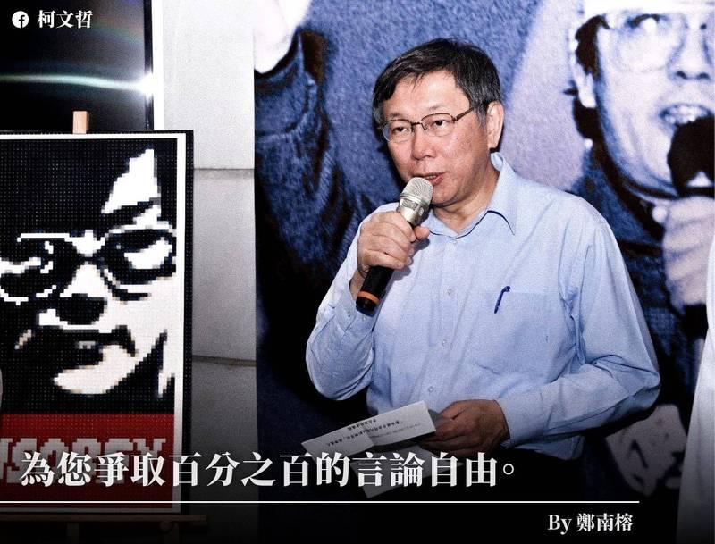 柯文哲追思鄭南榕 籲爭取言論自由也要為言論負責 - 政治 - 自由時報電