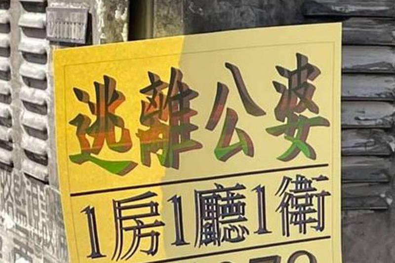 賣屋廣告用極具創意的文案僅「逃離公婆」4個字就成功奪取眾人目光,引起廣大網民討論。(圖取自臉書「路上觀察學院」)