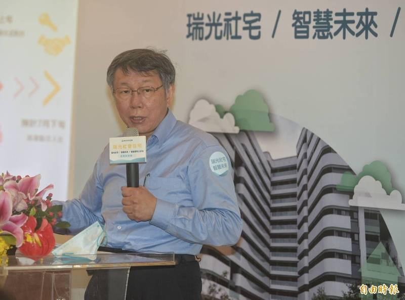 市長柯文哲今出席瑞光社會住宅招租記者會。(記者張嘉明攝)
