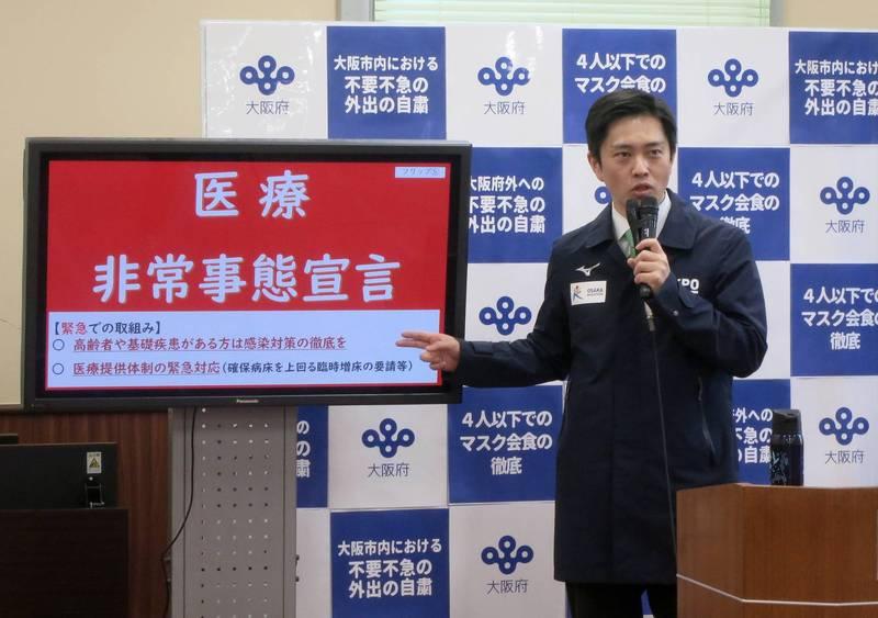大阪府知事吉村洋文7日召開記者會宣布,已要求東京奧運組委會取消13日起在大阪府內公路上的聖火傳遞。(歐新社)