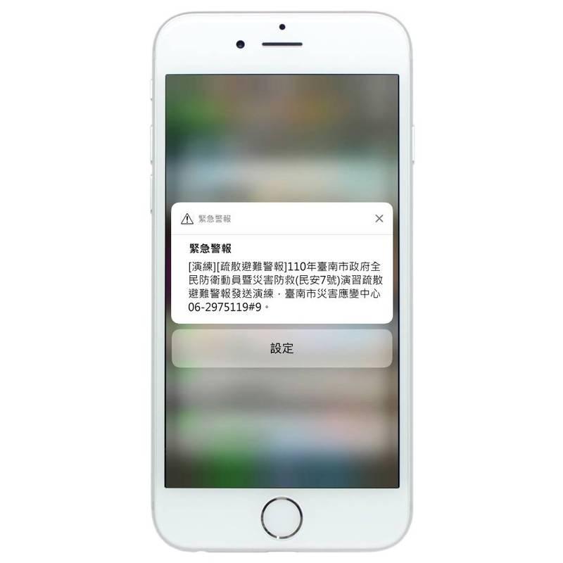 台南市府向民眾手機發布民安七號演習的中文告警警報示意圖。(圖:南市消防局提供)