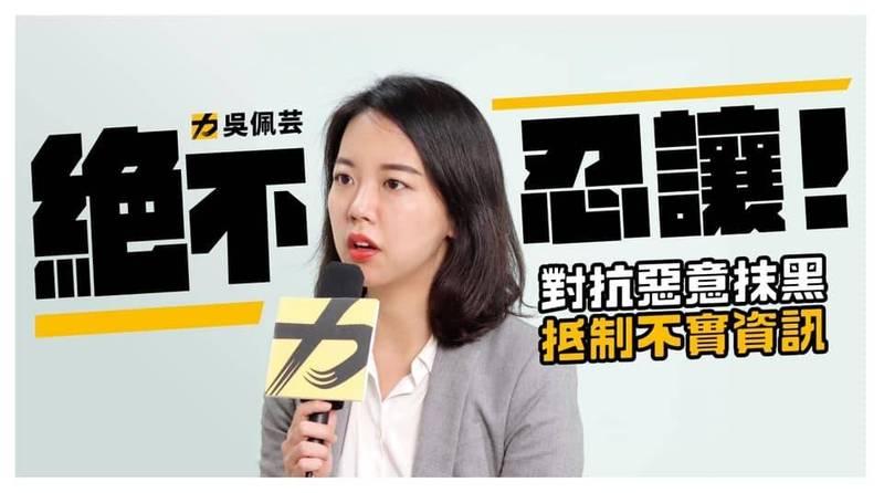 造謠吳佩芸是「小三」 網友被依加重誹謗罪起訴