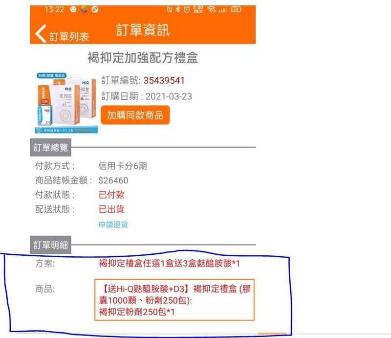 網購生技產品收到粉劑 消費者傻眼投訴