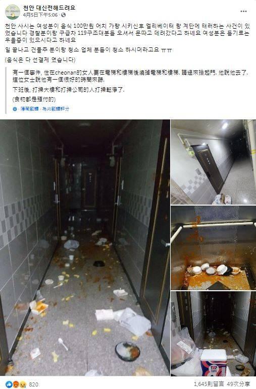 近日南韓忠清南道天安市的1處公寓大樓,1名女子訂購約100萬韓元(約新台幣2.5萬元)的外送,但送來的食物非但沒吃,反而是潑灑居住的大樓,尤其是走廊跟電梯尤其嚴重。(圖擷取自《천안 대신전해드려요》臉書)