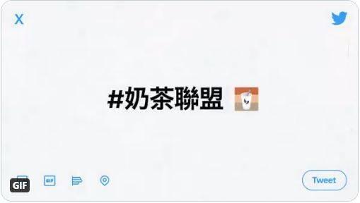 當用戶在推特發文時,不論輸入「#milkalliance」、「#nnevvy」,或者中文繁體字、中文簡體字、韓文、緬甸文、泰文的「#奶茶聯盟」,都會出現推特特地設計的專屬圖案。(圖擷取自推特)