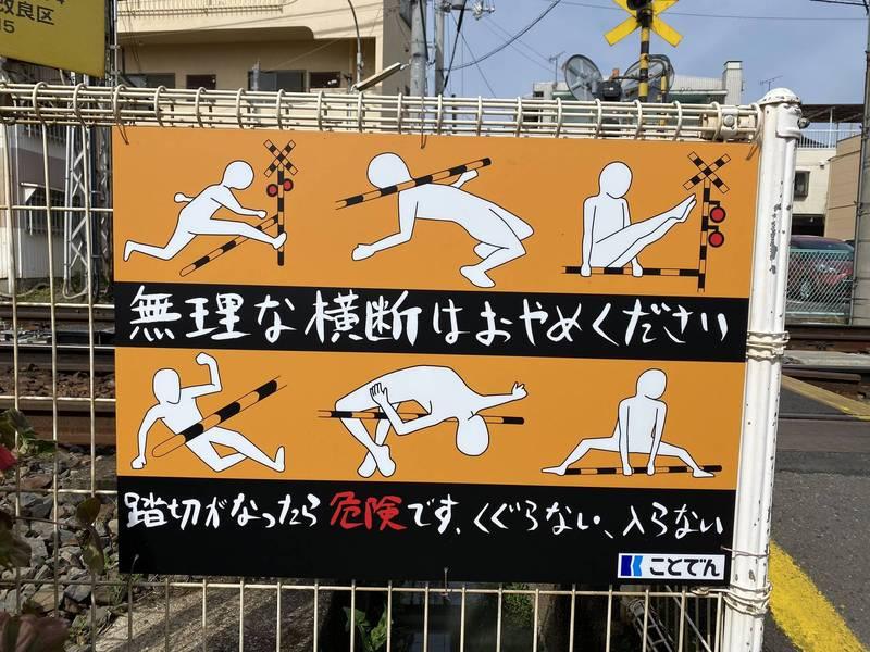 日本香川縣鐵路平交道的告示牌,原先呼籲民眾不要任意穿越鐵路,但告示牌上的動作範例,讓網友們笑翻,直呼「這個東奧選手來都不一定可以」。(圖翻攝自推特「@nnnkkkttt222333」)