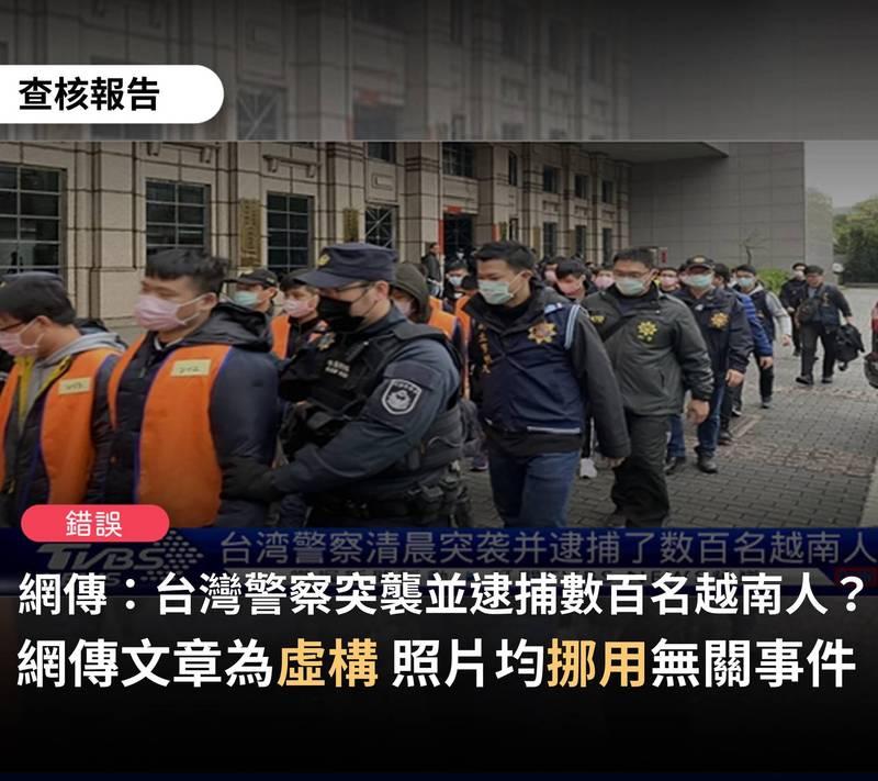 謠言終結站》台灣清晨逮捕數百越南人?查核中心:假的!