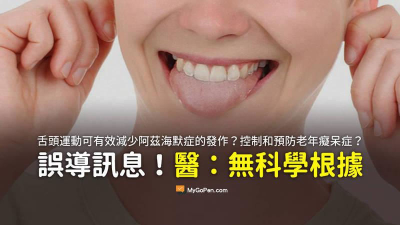 動一動舌頭就能防失智?MyGoPen:全身都要動起來