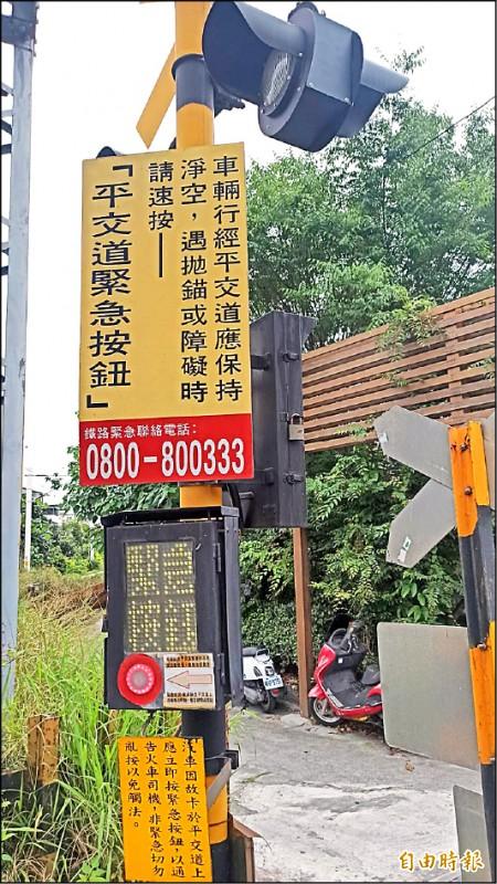 「軌道平交道緊急通報專線:0800-800-333」。(記者王錦義攝)