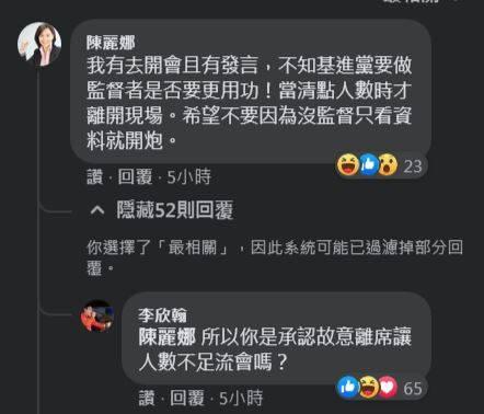 高雄市議會開議首日因人數不足導致流會,台灣基進為此發文尋找「失蹤議員」。不料,國民黨高市議員陳麗娜在貼文底下,嗆聲「我有去開會且有發言,清點人數時才離開現場!」(圖擷自「台灣基進高雄黨部」臉書)