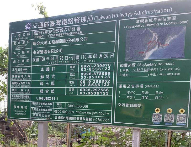 台鐵邊坡防護工程的工程車滑落軌道導致太魯閣號出軌事故後,運安會將派員擴大檢視。(資料照)