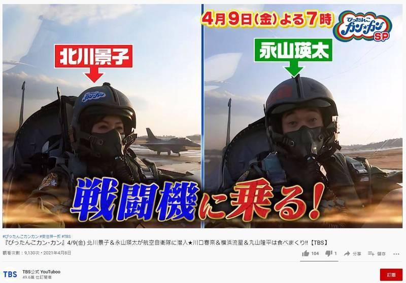 日本《TBS電視台》昨日在Youtube頻道上傳了節目《ぴったんこカン・カン》今日即將播出的預告片段,可以看見北川景子和永山瑛太為了宣傳新日劇,參觀了日本航空自衛隊百里基地,並直接登上F-2B戰鬥機。(翻攝自YouTube)